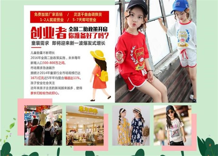 童装批发市场庞大品牌众多!