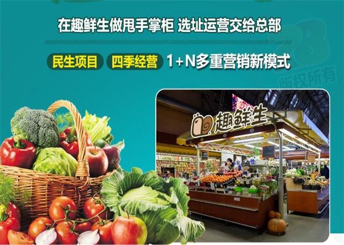 水果超市为消费者带来更好的产品!