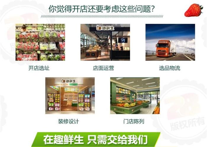 生鲜超市连锁成为行业创新的新路标!