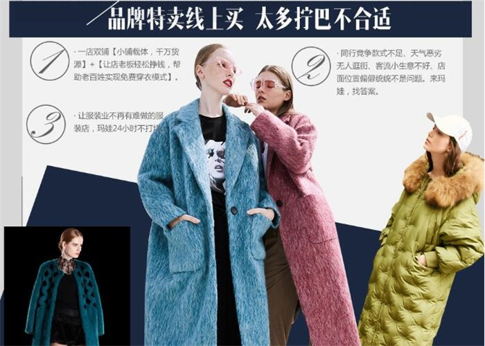 时尚女装受广大消费者热烈欢迎!