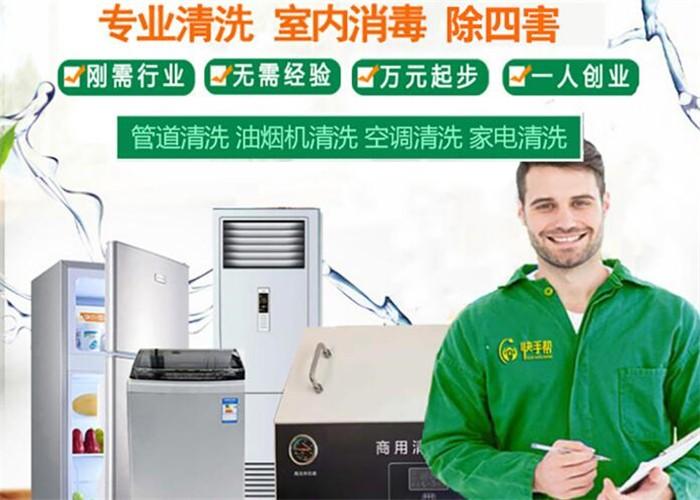 家电清洗设备的性能受到消费者的注重!