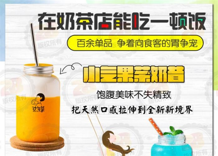 饮品加盟招商具备市场竞争力!