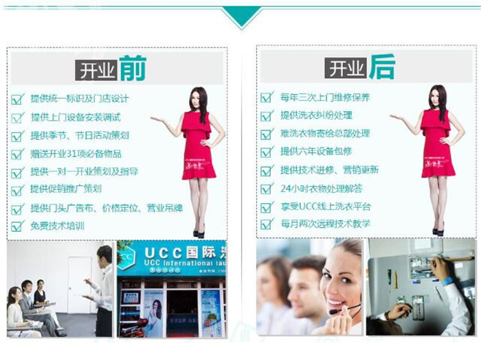 ucc干洗加盟11.jpg
