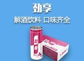 解酒饮料 全年jing营