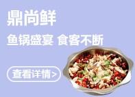 ditanyu涮锅 人qi旺