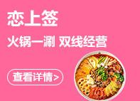 旋zhuan火锅 食縯uan哦觢ai