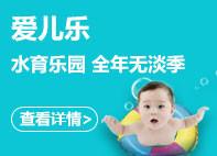 泳往直前 宝宝不等xian