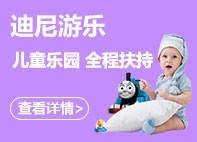 儿童乐园 全程扶持