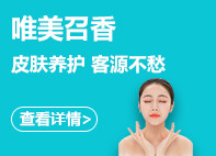 皮肤养护 双线接单
