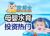 童博士母婴水育馆