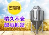 啤酒设备 助力创业