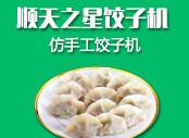 饺子机器 承包全城