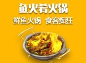 鱼锅盛宴 1店顶5店