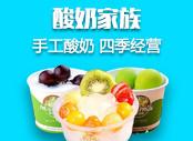 美味酸奶 现zuo现卖