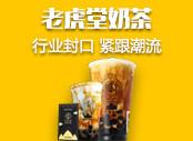 茶饮店 生意四季火