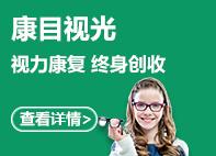 视力保健 前景无限