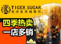 老虎堂奶茶