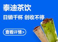现泡茶饮 客源瞙uan? /></a>                         </dt>                         <dd>                             <p class=