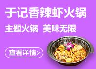 xiang辣xia 火锅新财富