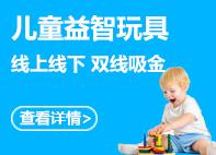 儿童益zhi玩juchang家直供