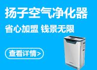 空气净化 huan保财富