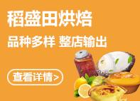稻盛tian烘焙 销量四季mai