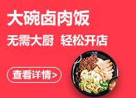 卤肉饭 创业优选