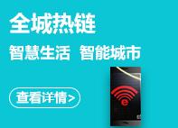 gong享wifi 互联wang创业