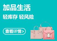 时shang百货 si季畅销