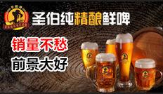 自酿啤酒 四糺iu