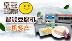 豆腐设备 易学多挣