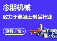 机械设备 开厂创业