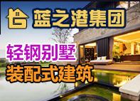 蓝zhi港轻gang别墅