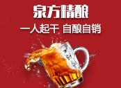 啤酒设备 致fu商机