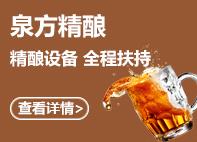 啤酒设备 致富商机