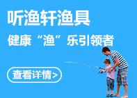 渔具招商 四ji财富