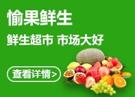 水果便利店 四季热卖