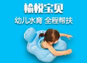 婴幼儿游泳馆jiameng