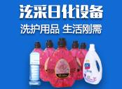 洗hu用pin 生产设备