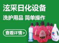 洗护用品 生产设备