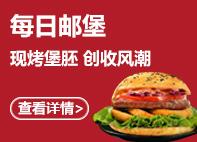 国潮汉堡 创业佳选
