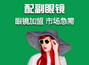 时尚yan镜 共ying新视界