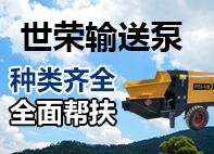 世荣混凝土输送泵
