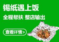 特色餐饮 qing松创业