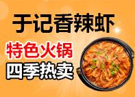 于记xiangla虾huo锅