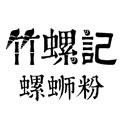 di道风味 南北通chi