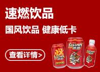 运动饮品 选择速燃