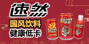 yun动饮品 选择su燃