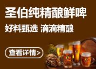 精niang啤酒 扶持创业