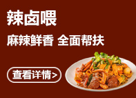麻la拌饭 特色mei食